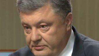 Петр Порошенко о 5 канале