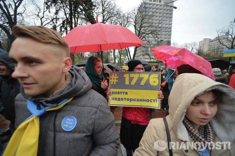 Митинг ЛГБТ-активистов под Радой в поддержку безвизового режима с ЕС