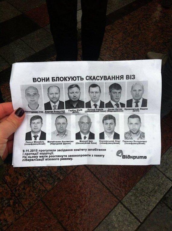 Листовка с фотографиями народных депутатов, блокирующими безвизовый пакет