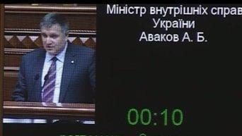 Арсен Аваков представляет в Верховной Раде закон о внесении изменений в законы о деятельности правоохранительных органов