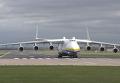Посадка крупнейшего в мире самолета Ан-225 в Англии. Видео