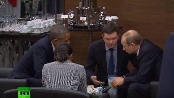 Путин и Обама общаются в кулуарах саммита G20
