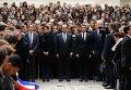 Президент Франции Франсуа Олланд с членами правительства во время минуты молчания в память о жертвах терактов