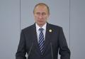 Пресс-конференция Владимира Путина по итогам саммита G20. Видео