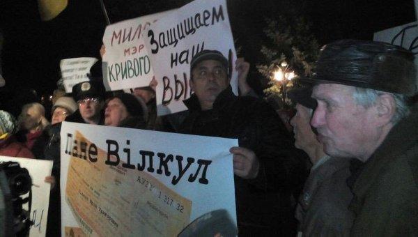Митинг в поддержку Юрия Милобога в Кривом Роге. Архивное фото