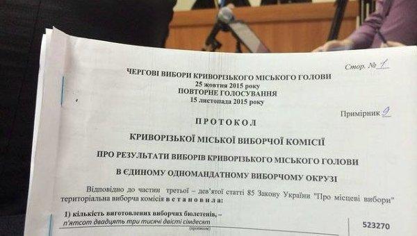 Депутат показал свидетельства фальсификаций на выборах мэра Кривого Рога