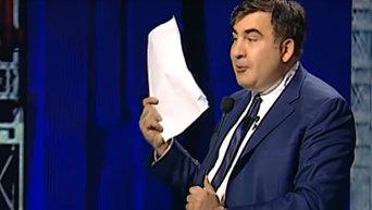 Саакашвили: я как гражданин Украины не сдам эту страну вам. Видео