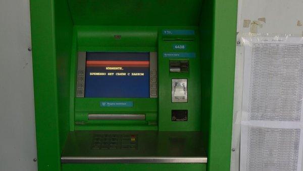 Ряд больших банков Крыма отключат банкоматы вночь напонедельник
