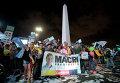 Аргентинцы праздную победу на выборах президента оппозиционера Маурисио Макри