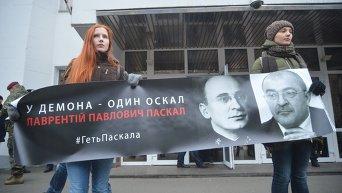 Митинг под стенами МВД с требованием уволить Паскала