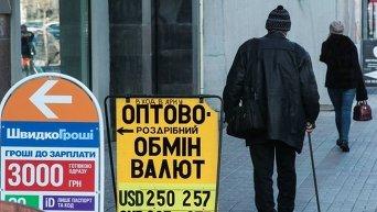 Курсы валют в Киеве. Архивное фото