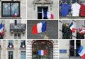 В Париже почтили память погибших при терактах