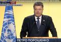 Выступление Порошенко на Климатической конференции ООН