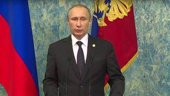 Пресс-конференция Путина на Климатической конференции в Париже. Видео