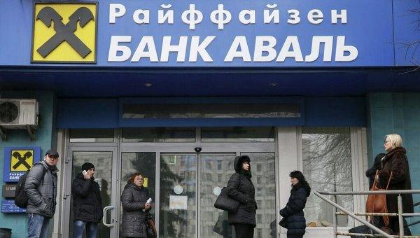 Отделение Райффайзен Банк Аваль