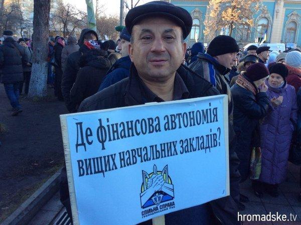 Митинг сторонников организации Спильна справа в центре Киева