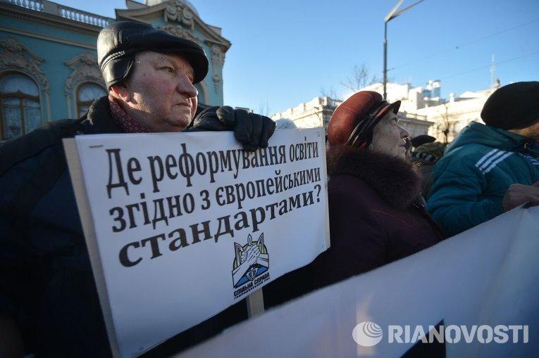 Митинг за отставку Арсения Яценюка возле Верховной Рады 8 декабря 2015 года