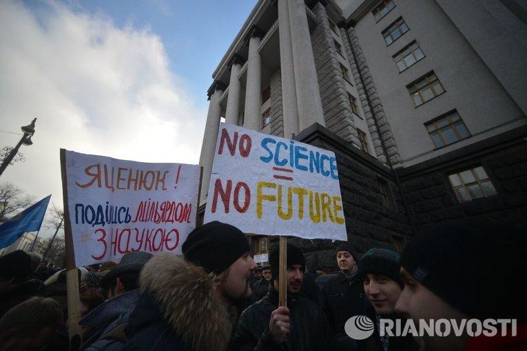 Митинг ученых под Кабмином