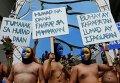 Ежегодный голый пробег студентов Университета Филиппин в Кесон-Сити