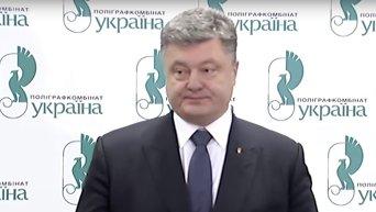 Порошенко сказал последнее прощай Советскому Союзу. Видео
