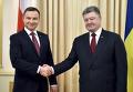 Петр Порошенко и президент Польши Анджей Дуда в Киеве