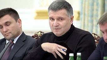 Аваков на заседании Нацсовета реформ, где произошел скандал с Саакашвили