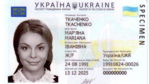 паспорт гражданина украины нового образца - фото 9