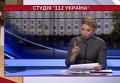 Тимошенко: Яценюк меня пугает, он немного неадекватный. Видео