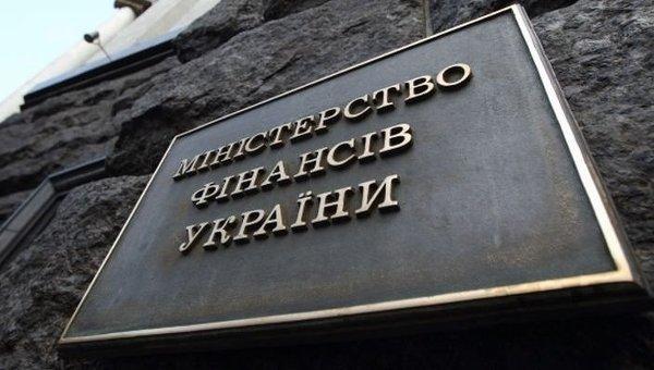 Министерство финансов Украины. Архивное фото
