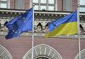 Флаги Европейского Союза и Украины на фоне здания Национального банка Украины