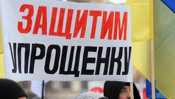 Протест против изменений в Налоговом кодексе. Архивное фото