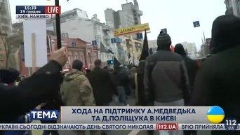 Марш в поддержку Медведько и Полищука проходит в Киеве