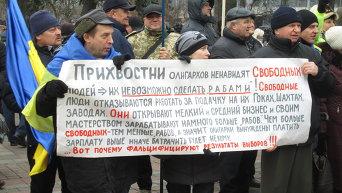 Жители Кривого Рога с требование перевыборов мэра города под Верховной Радой