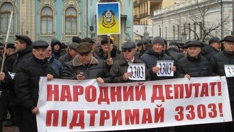 Ветераны МВД проводят митинг под стенами Верховной Рады 22 декабря 2015 года