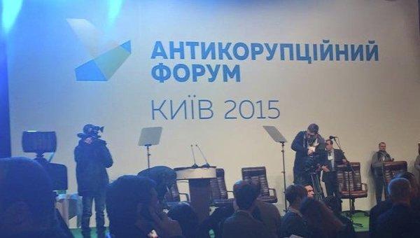 Антикоррупционный форум, инициированный Михаилом Саакашвили