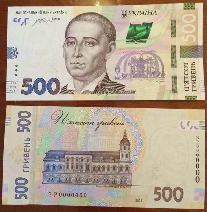 500 грн нового образца