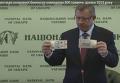 В Нацбанке презентовали новую купюру в 500 гривен