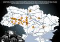 Всеукраинская аграрная забастовка. Инфографика