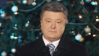 Новогоднее обращение Петра Порошенко. Видео
