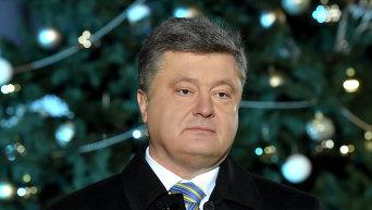 Президент Украины Петр Порошенко. новогоднее поздравление
