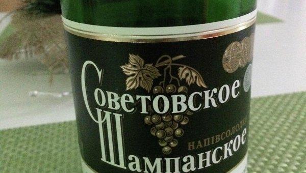 Переименованное Советовское шампанское производства Киевского завода шампанских вин