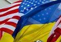 Флаг Украины и Соединенных Штатов Америки