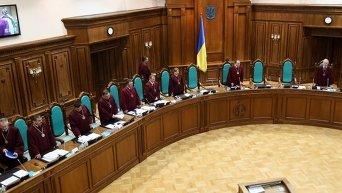 Заседание Конституционного суда Украины по рассмотрению конституционности законопроекта о внесении изменений в Конституцию в части правосудия