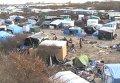 Мигранты собирают вещи во французском Кале