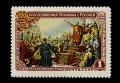 Почтовая марка СССР, 1954 год. 300 лет спустя решения об объединении территории Войска Запорожского с Русским царством (Переяславская Рада)