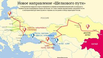 Новый Шелковый путь в обход России. Инфографика