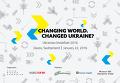 Тема дискуссии на Украинском завтраке в Давосе - Мир меняется. Изменилась ли Украина?
