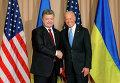 Петр Порошенко и Джозеф Байден на форуме в Довосе