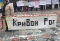 Акция с требованием подписать закон о внеочередных выборах мэра Кривого Рога