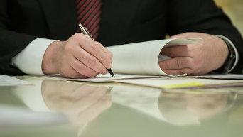 Подписание закона. Архивное фото